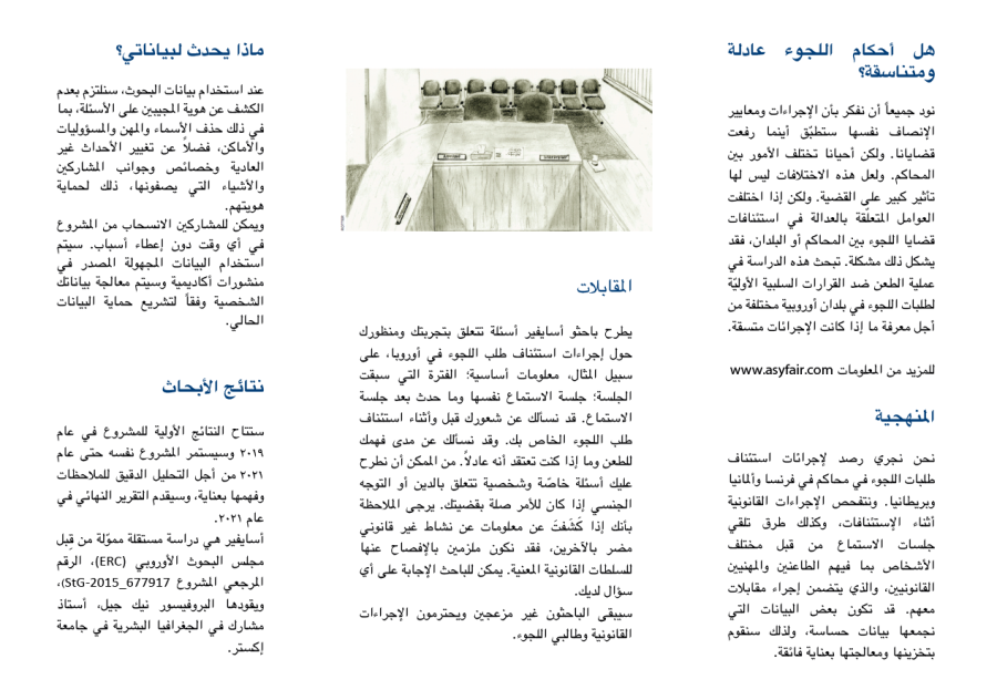 Arabic Brochure page 2