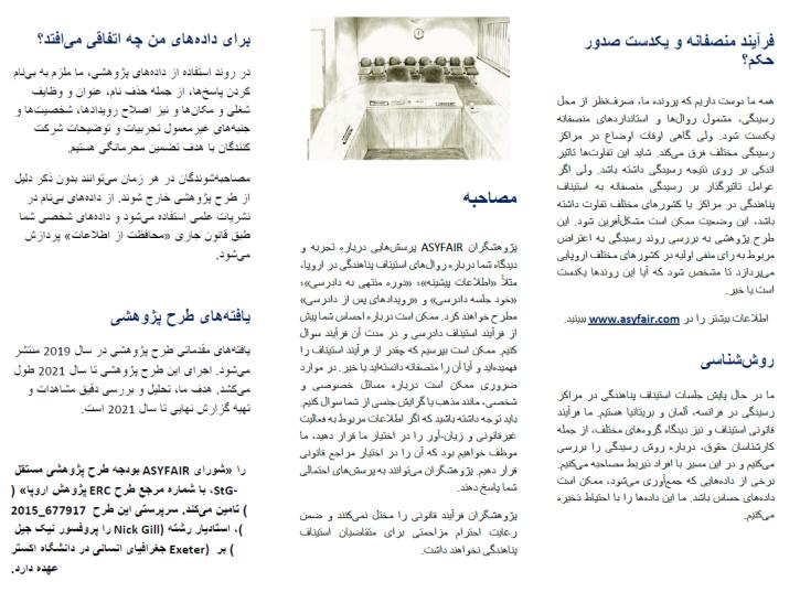 Farsi Brochure page 2