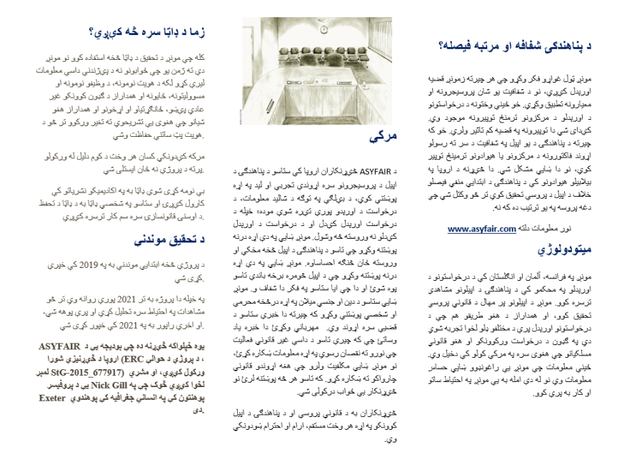 Pashto Brochure page 2