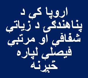 Pashto Heading