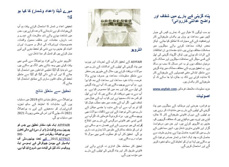 Urdu - Brochure page 2