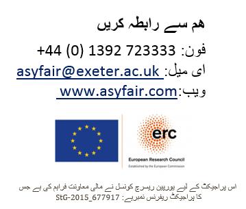 Urdu Contact